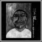 Kan Mikami: Live In Kouchi University / Hoi 1973–1992